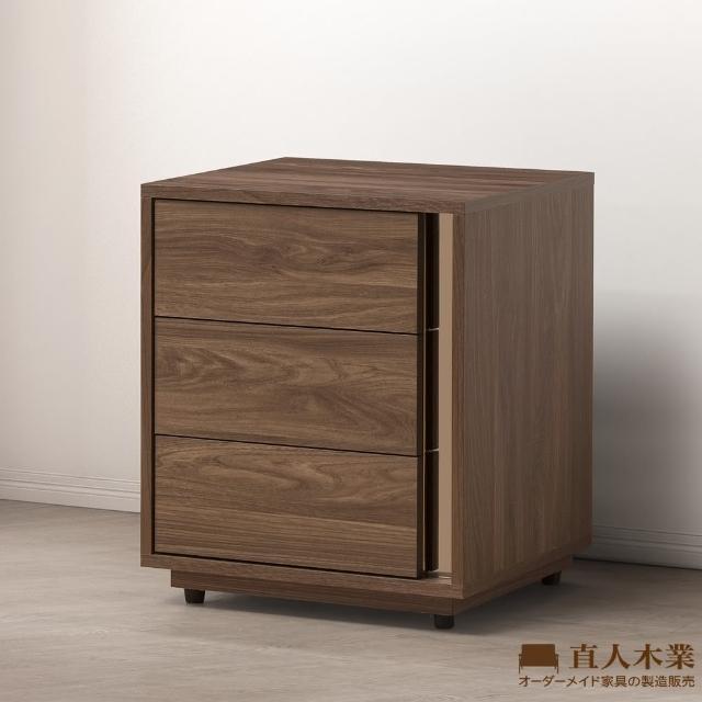 【直人木業】ALEX胡桃木簡約48CM三抽活動櫃
