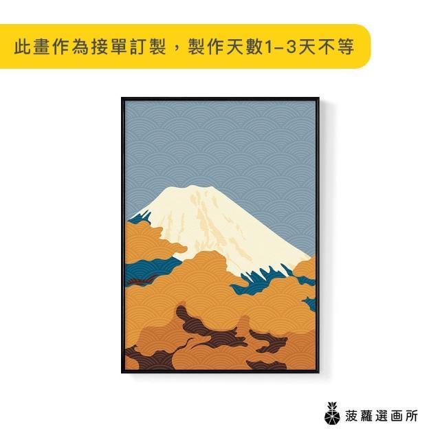 【菠蘿選畫所】時序秋的富士山-42x60cm(臥房掛畫/餐廳掛畫/複製畫/民宿/空間)