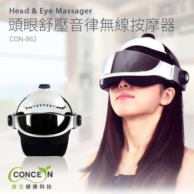【Concern 康生】頭眼舒壓音律無線按摩器CON-862(充電式音樂紓壓可調尺寸-速)