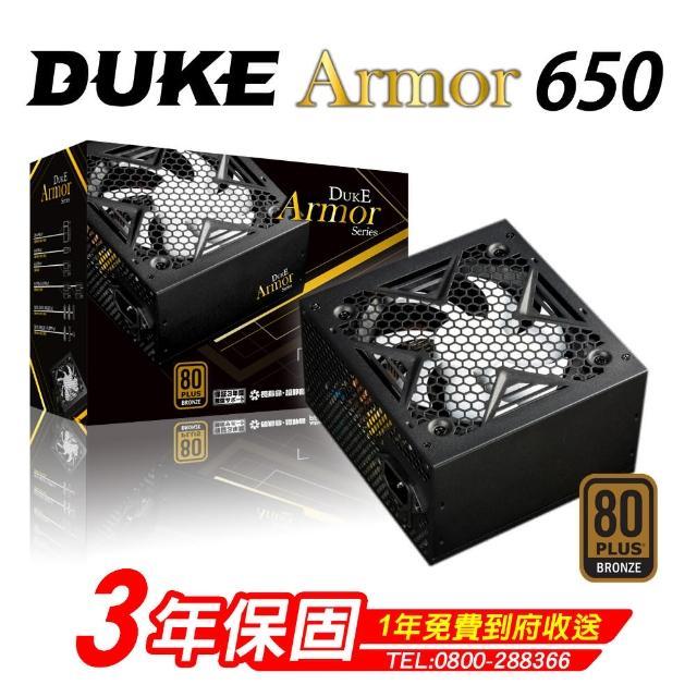 【DUKE】Armor BR650 POWER 電源供應器(80 Plus銅牌)