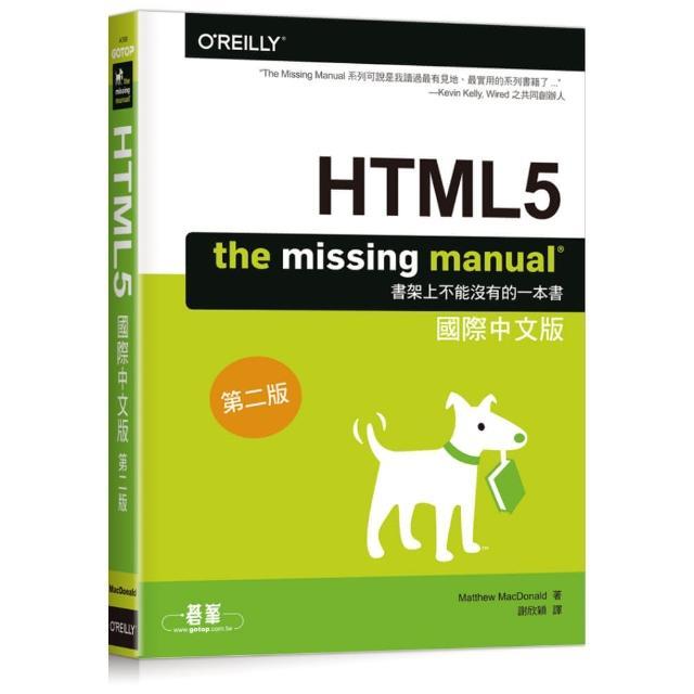HTML5:THE MISSING MANUAL國際中文版第二版