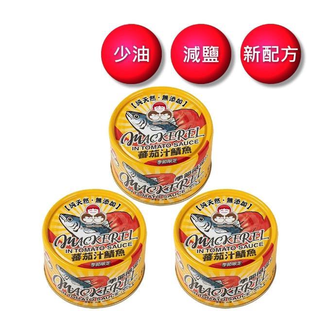 【好媽媽】無添加番茄汁鯖魚-黃(3入)