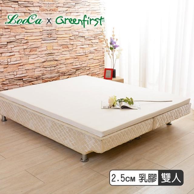 【法國防蹣防蚊技術】LooCa 2.5cm舒眠HT純乳膠床墊-Greenfirst系列-共2色(雙人5尺)