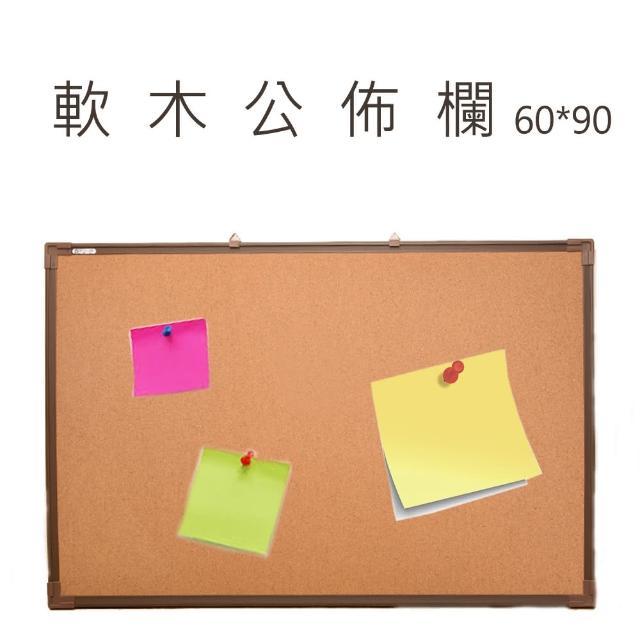 【生活King】軟木公佈欄+棋板(60*90)