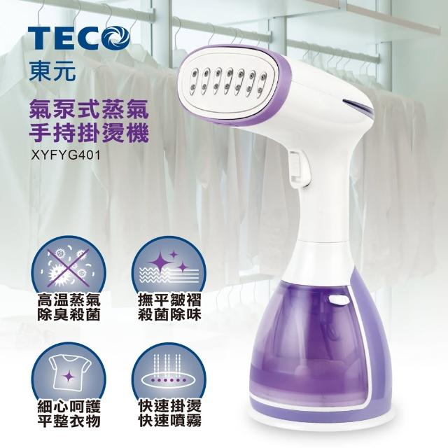 【TECO 東元】氣泵式蒸氣手持掛燙機(XYFYG401)