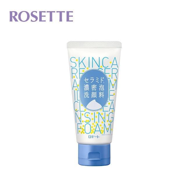 【ROSETTE】超濃密神經醯胺洗顏乳(120g)