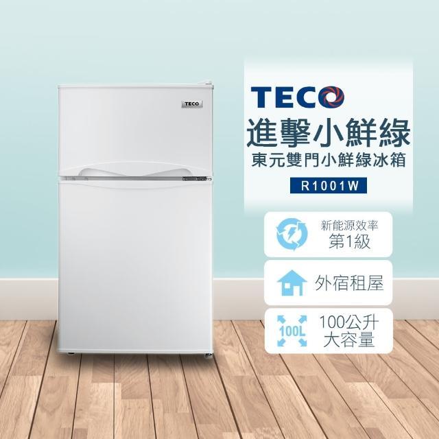 【TECO 東元】100公升一級能效小鮮綠雙門冰箱(R1001W)