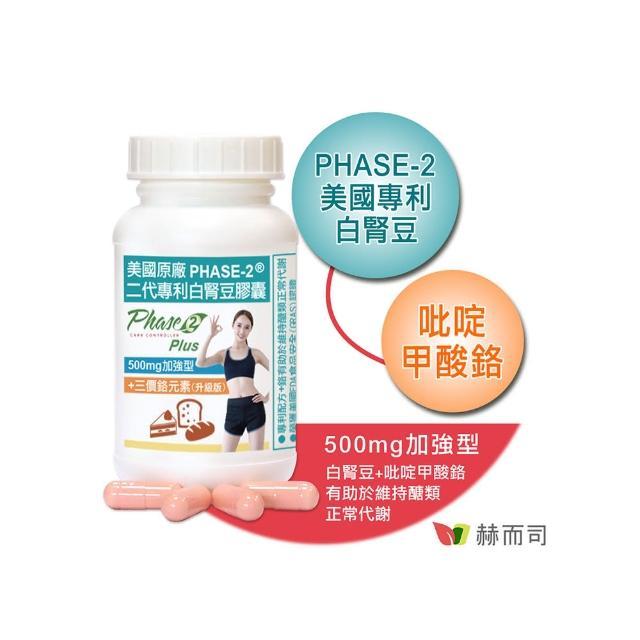 【赫而司】白腎豆500mg+鉻加強型90顆/罐(PHASE-2美國原廠二代專利+鉻維持醣類正常代謝)