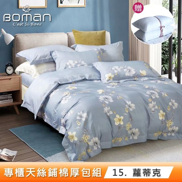 【BOMAN】吸濕排汗萊賽爾天絲全鋪棉兩用被厚包組-床包可包35cm(均一價 / 贈*五星級飯店枕)