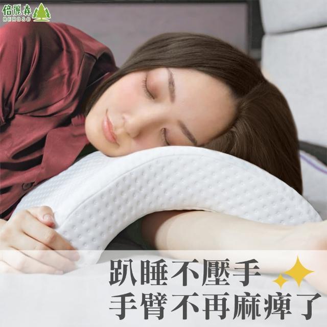 【Beroso 倍麗森】情人U枕 舒適冰絲透氣可水洗記憶午睡枕(午睡枕 防手麻 趴睡枕 枕頭 腰墊)