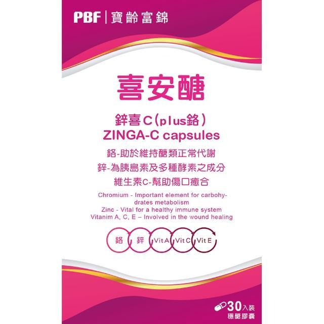 PBF抗醣健胰廣告回饋檔