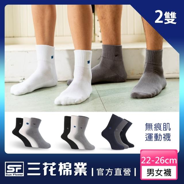 【SunFlower 三花】無痕肌1/2男女運動襪/毛巾底運動襪/休閒運動襪.襪子(2雙組)
