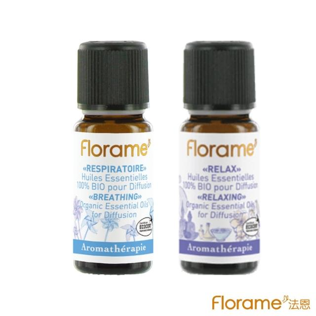 【Florame】複方精油10ml組合(呼吸順暢+減壓放鬆)