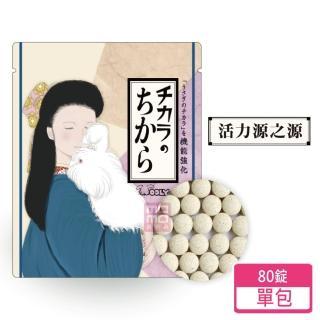 【日本WOOLY】兔子活力源之源保健食品80錠/包(活力源之源)