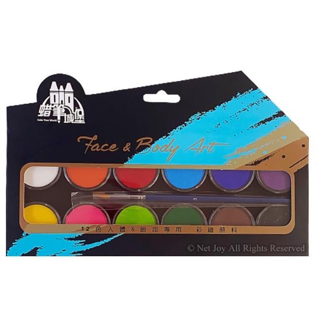 【LUCKY ART】水性人體彩繪顏料(12色)