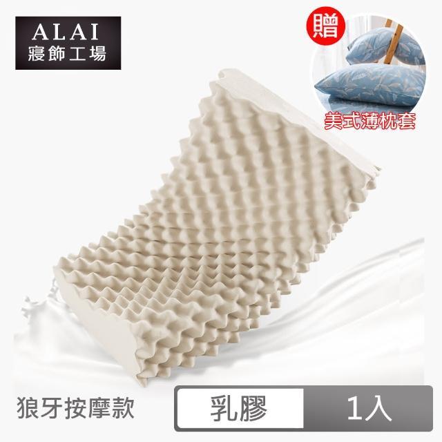 【ALAI寢飾工場】天然抗菌乳膠枕 狼牙按摩款(1入 加碼送枕套)