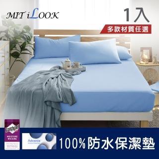【MIT iLook】100%防水床包式保潔墊/純棉防蹣抗菌/針織吸濕排汗/防護透氣網布(單/雙/加大/不單賣子品)