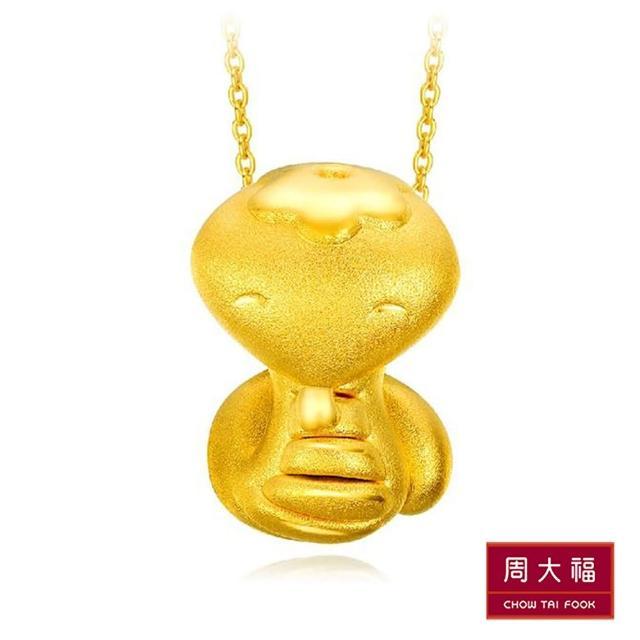 【周大福】Q版生肖系列黃金吊墜-蛇(不含鍊)
