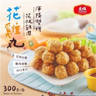 【大成】花雞丸︱花枝雞肉(300g/包)大成食品(花枝丸 雞肉丸 火烤兩吃 海陸雙拼)