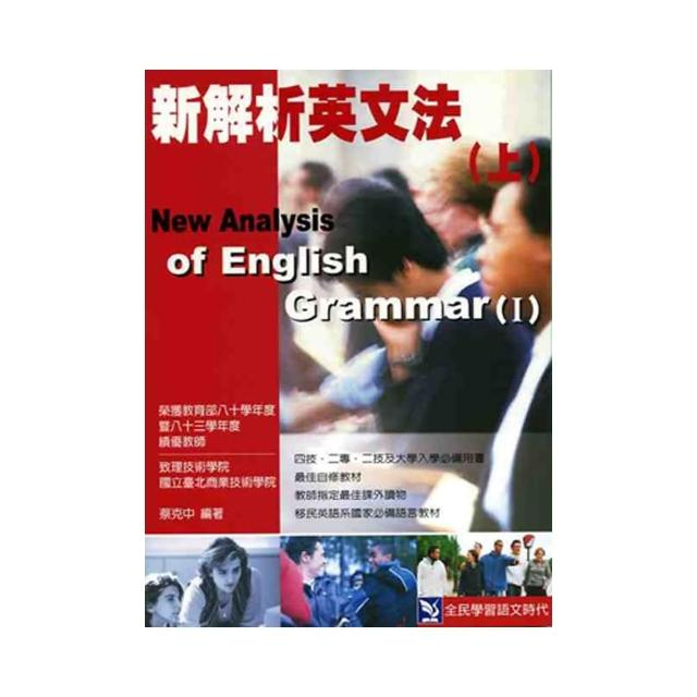 新解析英文法 (上)
