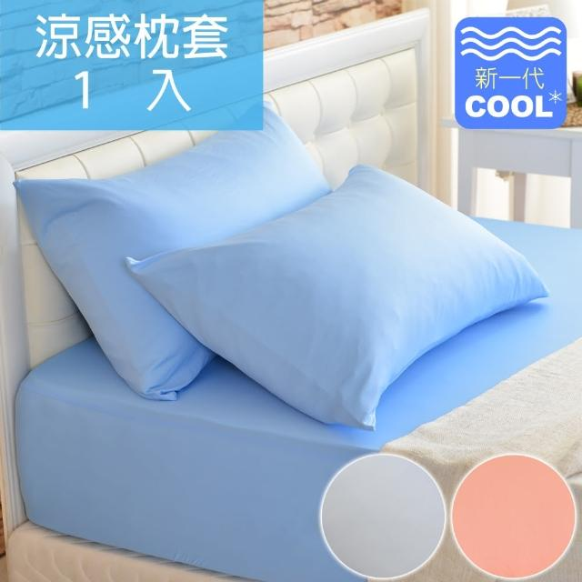 【LooCa】新一代酷冰涼枕頭套1入(共3色-速配)