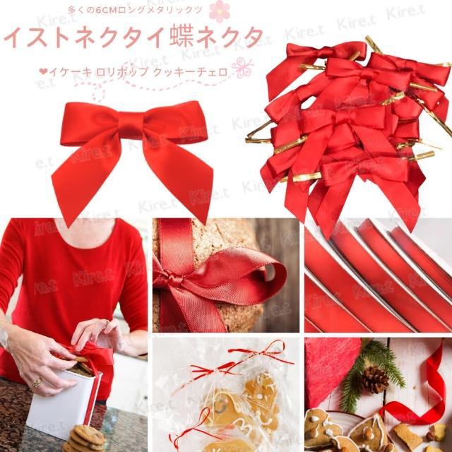 【kiret】禮物包裝蝴蝶結封口帶 餅乾西點分裝束帶 送禮DIY紅色緞帶 超值50入(封口繩 紮絲紮線 鐵絲束口)