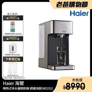 【Haier 海爾】2.5L瞬熱式淨水器 WD252(鋼鐵海豚)