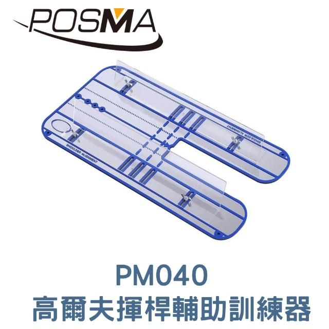 【Posma】多合一高爾夫揮桿輔助訓練器  PM040
