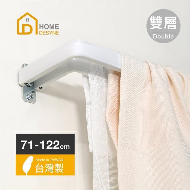 【Home desyne】台灣製 LS-ㄇ型雙層多用途伸縮桿窗簾桿(雙層71-122cm)