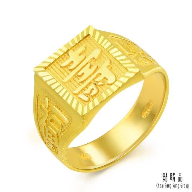 【點睛品】足金9999 永保長壽 黃金戒指_計價黃金(港圍19)