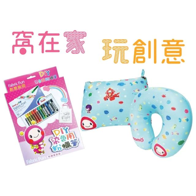 【MOMO 親子台】MOMO DIY染色用粉蠟筆-提袋組+momo歡樂海洋二用枕