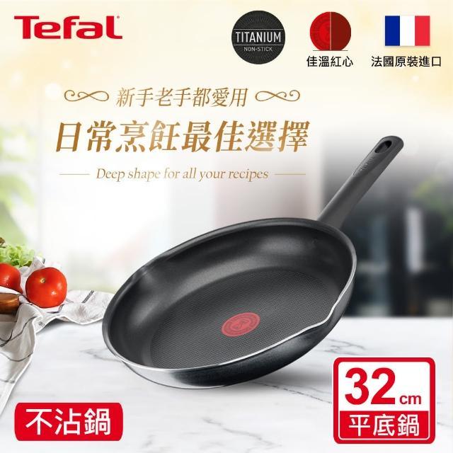 【Tefal 特福】南法享食系列32CM不沾鍋平底鍋