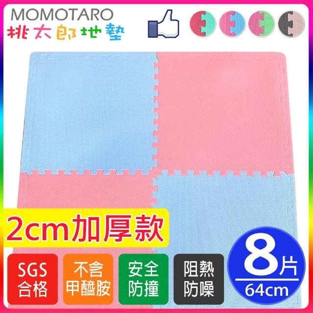 【MOMOTARO 桃太郎地墊】極厚夢幻風64CM粉藍加厚雙色大地墊-附雙邊條(8入裝-約1坪)