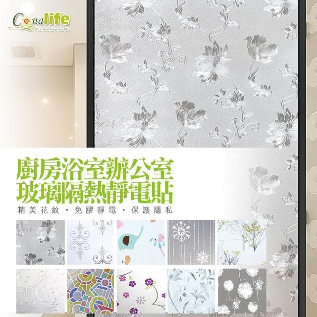【Conalife】居家裝飾玻璃隔熱美化無膠靜電貼(2入)