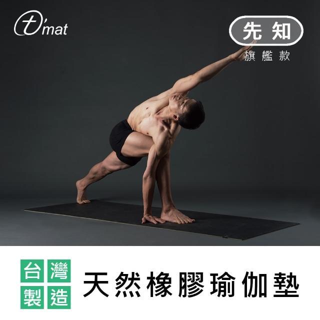 【TAIMAT】先知/黑天然橡膠瑜伽墊(旗艦加大款)