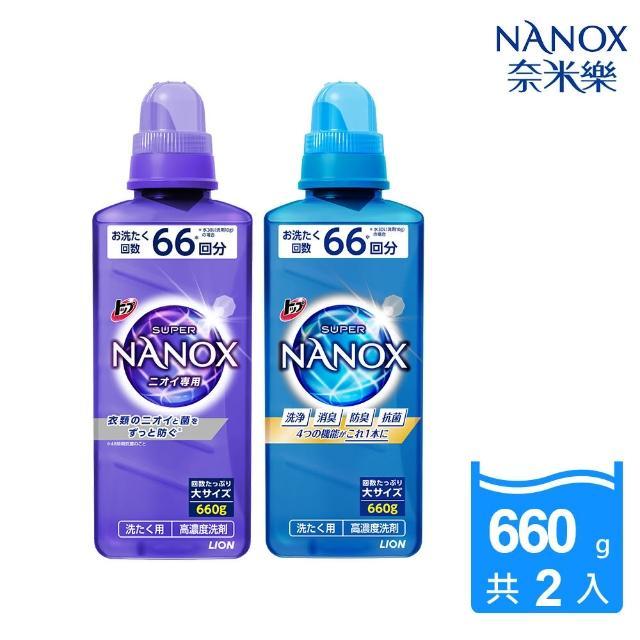 【LION 獅王】奈米樂超濃縮洗衣精 淨白/抗菌 任選2瓶(660gx2)