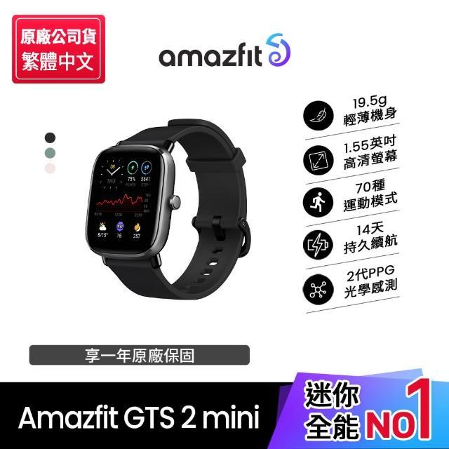 【Amazfit 華米】GTS 2 mini 超輕薄健康運動智慧手錶(GPS定位/14天強力續航/台灣繁體版/原廠公司貨)