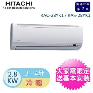 【送豪禮★HITACHI 日立】3-5坪變頻冷暖分離式冷氣(RAS-28YK1/RAC-28YK1)