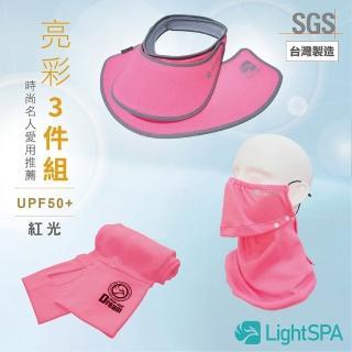 【極淨源】Light SPA美肌光波防曬超值配件3件組/兩用遮陽帽.袖套.全罩口罩(UPF50+阻隔紫外線高達99%)