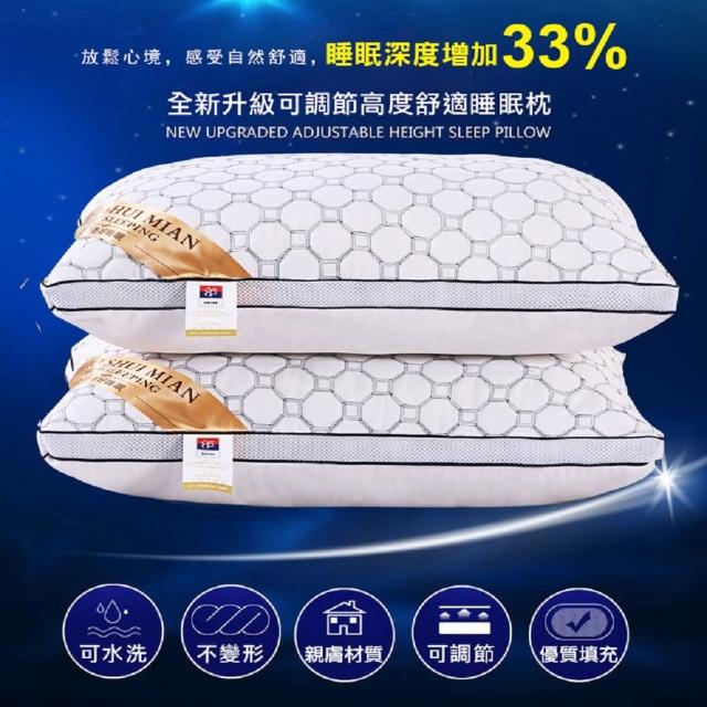 【DaoDi】七星級飯店抗菌防蹣枕頭 二入 48cmx74cm/個(可水洗機洗)-618限定防疫好眠