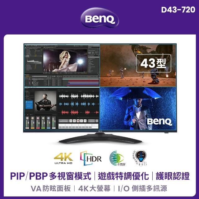 【BenQ】43型4K HDR 桌前娛樂大螢幕(D43-720)