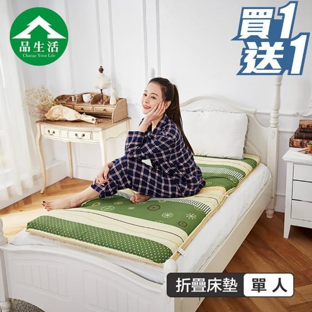 【買一送一】冬夏兩用青白鋪棉三折床墊3x6尺單人