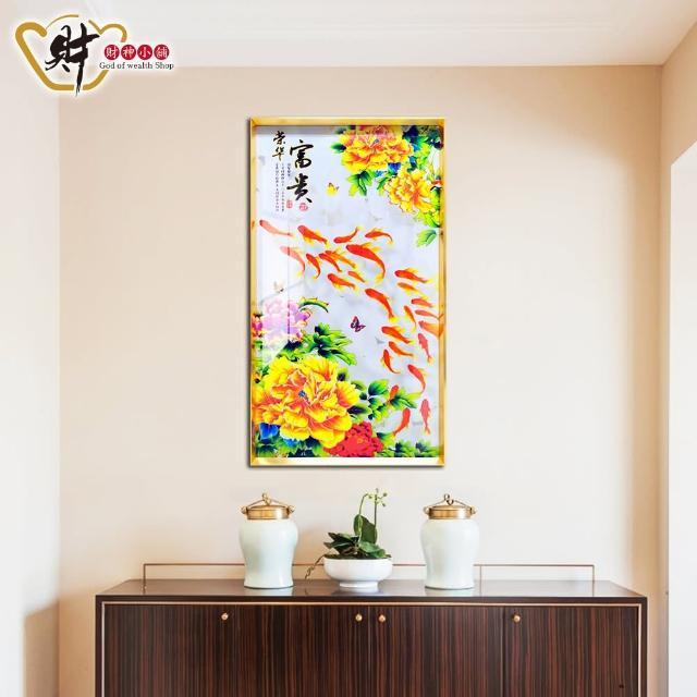 【財神小舖】富貴有餘-晶瓷風水畫(帶畫框)