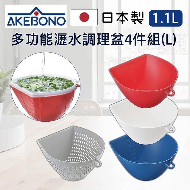 【日本AKEBONO】曙產業 多功能瀝水調理盆4件組 1.1L 日本製 可微波 可洗碗機 洗菜備料(L)