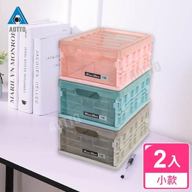 【AOTTO】多功能日式摺疊收納箱小款-2入(三色可選衣物收納)