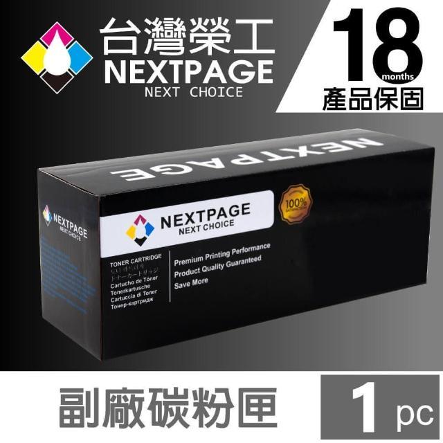 【NEXTPAGE 台灣榮工】CLT-C404S 藍色相容碳粉匣C430W/C480W/C480FN/C480FW(適用 Samsung印表機)