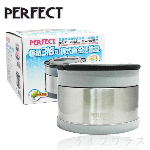 【PERFECT 理想】極致316可提式真空便當盒-14cm