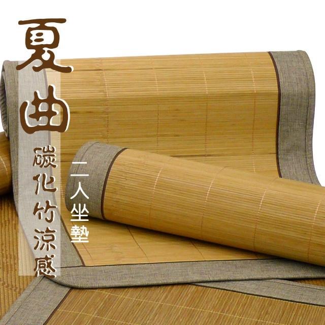 【范登伯格】夏曲 碳化竹涼感二人坐墊(50x110cm)