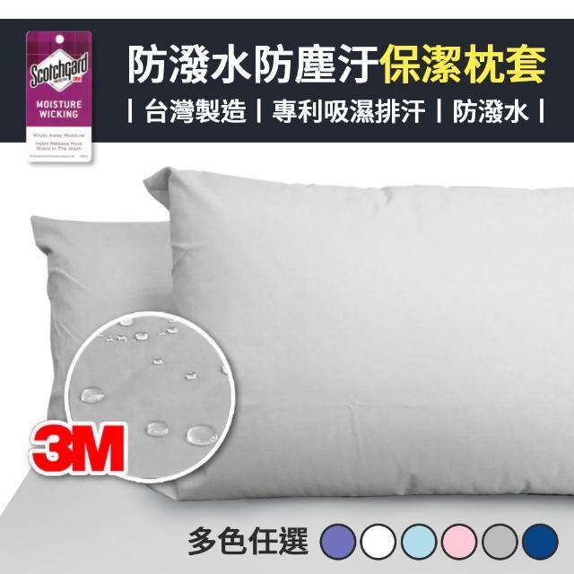 【You Can Buy】護理級防潑水防蹣抗菌保潔枕套(1對)
