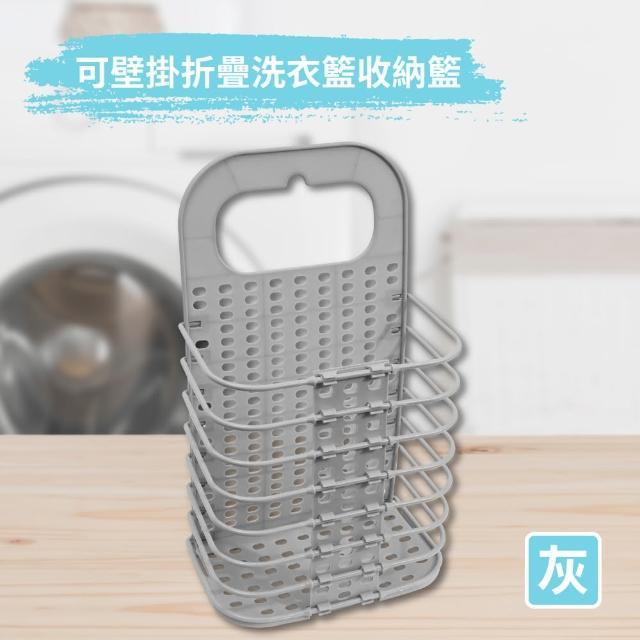 可壁掛折疊洗衣籃收納籃-灰(收納籃 收納袋)